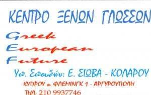 ΚΕΝΤΡΟ ΞΕΝΩΝ ΓΛΩΣΣΩΝ ΑΡΓΥΡΟΥΠΟΛH - ΚΟΛΑΡΟΣ ΑΝΤΩΝΗΣ