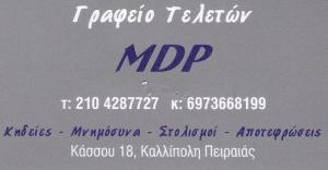 ΓΡΑΦΕΙΟ ΤΕΛΕΤΩΝ ΚΑΛΛΙΠΟΛΗ ΠΕΙΡΑΙΑΣ -- MDP - ΡΕΝΙΕΡΗΣ ΜΑΡΚΟΣ