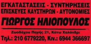 ΕΓΚΑΤΑΣΤΑΣΗ ΚΑΥΣΤΗΡΩΝ ΧΑΛΑΝΔΡΙ - ΣΥΝΤΗΡΗΣΗ ΚΑΥΣΤΗΡΩΝ ΧΑΛΑΝΔΡΙ - ΚΑΥΣΤΗΡΑΤΖΗΣ ΧΑΛΑΝΔΡΙ - ΗΛΙΟΠΟΥΛΟΣ ΓΕΩΡΓΙΟΣ