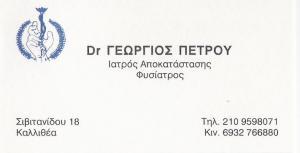 ΦΥΣΙΑΤΡΟΣ ΚΑΛΛΙΘΕΑ - ΙΑΤΡΟΣ ΑΠΟΚΑΤΑΣΤΑΣΗΣ ΚΑΛΛΙΘΕΑ - ΓΕΩΡΓΙΟΣ ΠΕΤΡΟΥ