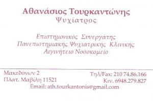 ΨΥΧΙΑΤΡΟΣ ΚΕΝΤΡΟ ΑΘΗΝΑ - ΑΘΑΝΑΣΙΟΣ ΤΟΥΡΚΑΝΤΩΝΗΣ