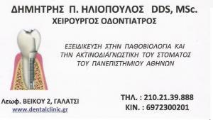 ΧΕΙΡΟΥΡΓΟΣ ΟΔΟΝΤΙΑΤΡΟΣ ΓΑΛΑΤΣΙ - ΟΔΟΝΤΙΑΤΡΕΙΟ ΓΑΛΑΤΣΙ - ΗΛΙΟΠΟΥΛΟΣ ΔΗΜΗΤΡΙΟΣ