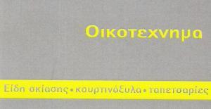 ΕΙΔΗ ΣΚΙΑΣΗΣ ΝΙΚΑΙΑ - ΚΟΥΡΤΙΝΟΞΥΛΑ ΝΙΚΑΙΑ - ΤΑΠΕΤΣΑΡΙΕΣ ΝΙΚΑΙΑ - ΟΙΚΟΤΕΧΝΙΚΗ - ΙΩΑΝΝΗΣ ΜΠΟΓΙΑΚΗΣ