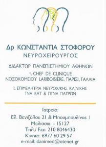 ΝΕΥΡΟΧΕΙΡΟΥΡΓΟΣ ΜΕΛΙΣΙΑ - ΚΩΝΣΤΑΝΤΙΑ ΣΤΟΦΟΡΟΥ