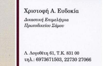 ΔΙΚΑΣΤΙΚΟΣ ΕΠΙΜΕΛΗΤΗΣ ΣΑΜΟΣ  - ΧΡΙΣΤΟΦΗ ΕΥΔΟΚΙΑ