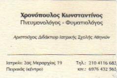 ΠΝΕΥΜΟΝΟΛΟΓΟΣ ΠΕΙΡΑΙΑ - ΧΡΟΝΟΠΟΥΛΟΣ ΚΩΝΣΤΑΝΤΙΝΟΣ