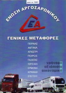 ΜΕΤΑΦΟΡΕΣ ΕΝΩΣΗ ΑΡΓΟΣΑΡΩΝΙΚΟ
