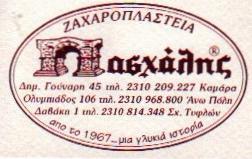 ΖΑΧΑΡΟΠΛΑΣΤΕΙΟ ΘΕΣΣΑΛΟΝΙΚΗ -  ΠΑΣΧΑΛΗΣ