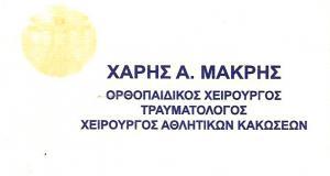 ΟΡΘΟΠΑΙΔΙΚΟΣ ΝΙΚΑΙΑ .- ΧΑΡΗΣ ΜΑΚΡΗΣ