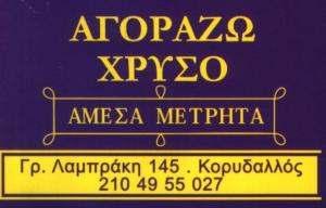 ΑΓΟΡΑ ΧΡΥΣΟΥ ΚΟΡΥΔΑΛΛΟ - ΜΠΗΣ ΕΜΜΑΝΟΥΗΛ