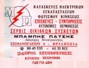 ΗΛΕΚΤΡΟΛΟΓΟΣ ΒΡΙΛΗΣΣΙΑ - ΠΑΤΣΗΣ ΜΠΑΜΠΗΣ