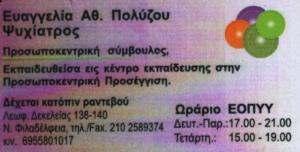 ΨΥΧΙΑΤΡΟΣ ΝΕΑ ΦΙΛΑΔΕΛΦΕΙΑ - ΕΥΑΓΓΕΛΙΑ ΠΟΛΥΖΟΥ