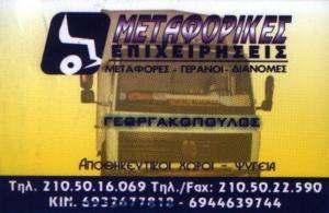 ΜΕΤΑΦΟΡΕΣ ΜΕΤΑΚΟΜΙΣΕΙΣ ΠΕΤΡΟΥΠΟΛΗ - ΓΕΩΡΓΑΚΟΠΟΥΛΟΣ