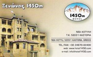 ΞΕΝΟΔΟΧΕΙΟ ΚΑΣΤΟΡΙΑ - HOTEL ΚΑΣΤΟΡΙΑ - HOTEL 1450