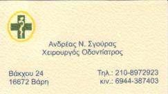 ΟΔΟΝΤΙΑΤΡΟΣ ΒΑΡΗ -  ΧΕΙΡΟΥΡΓΟΣ ΟΔΟΝΤΙΑΤΡΟΣ ΒΑΡΗ - ΟΔΟΝΤΙΑΤΡΕΙΟ ΒΑΡΗ - ΑΝΔΡΕΑΣ ΣΓΟΥΡΑΣ