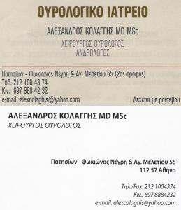 ΟΥΡΟΛΟΓΟΣ ΑΘΗΝΑ - ΟΥΡΟΛΟΓΟΣ ΚΥΨΕΛΗ - ΟΥΡΟΛΟΓΟΣ ΠΑΤΗΣΙΑ - ΚΟΛΑΓΓΗΣ ΑΛΕΞΑΝΔΡΟΣ