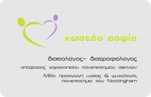 ΔΙΑΙΤΟΛΟΓΟΣ ΚΑΛΑΜΑΤΑ - ΔΙΑΤΡΟΦΟΛΟΓΟΣ ΚΑΛΑΜΑΤΑ - ΣΟΦΙΑ ΚΩΣΤΕΑ