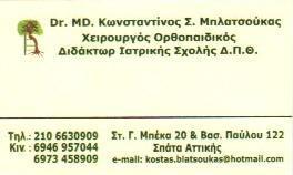 ΟΡΘΟΠΑΙΔΙΚΟΣ ΣΠΑΤΑ - ΚΩΝΣΤΑΝΤΙΝΟΣ ΜΠΛΑΤΣΟΥΚΑΣ