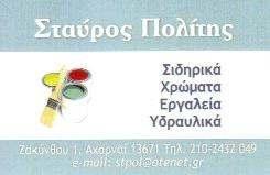 ΧΡΩΜΑΤΑ  ΑΧΑΡΝΕΣ - ΕΡΓΑΛΕΙΑ ΑΧΑΡΝΕΣ - ΣΙΔΗΡΙΚΑ ΑΧΑΡΝΕΣ  - ΣΤΑΥΡΟΣ ΠΟΛΙΤΗΣ