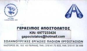 ΣΩΛΗΝΟΥΡΓΕΙΟ ΠΕΙΡΑΙΑ - ΑΠΟΣΤΟΛΑΤΟΣ ΑΝΔΡΕΑΣ