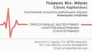 ΚΑΡΔΙΟΛΟΓΟΣ ΚΕΡΑΤΣΙΝΙ - ΓΕΩΡΓΙΟΣ ΜΥΓΙΑΣ