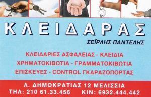 ΚΛΕΙΔΑΡΑΣ ΜΕΛΙΣΣΙΑ - ΚΛΕΙΔΑΡΙΕΣ ΑΣΦΑΛΕΙΑΣ ΜΕΛΙΣΣΙΑ - ΣΕΪΡΛΗΣ ΠΑΝΤΕΛΗΣ