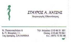 ΟΔΟΝΤΙΑΤΡΟΣ ΣΑΛΑΜΙΝΑ  -  ΟΔΟΝΤΙΑΤΡΕΙΟ ΣΑΛΑΜΙΝΑ - ΧΑΤΖΗΣ ΣΤΑΥΡΟΣ