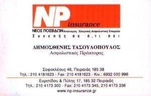 ΑΣΦΑΛΕΙΕΣ  ΠΕΙΡΑΙΑ - ΑΣΦΑΛΙΣΤΗΣ ΠΕΙΡΑΙΑ - NP insurance