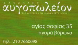 ΠΑΡΑΔΟΣΙΑΚΑ ΠΡΟΪΟΝΤΑ ΜΥΤΙΛΗΝΗΣ - ΠΑΡΑΔΟΣΙΑΚΑ ΠΡΟΪΟΝΤΑ ΣΤΟ ΒΥΡΩΝΑ - ΑΥΓΟΠΩΛΕΙΟ ΒΥΡΩΝΑΣ - ΑΥΓΟΠΩΛΕΙΟ ΧΑΤΖΕΛΗΣ