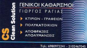 ΣΥΝΕΡΓΕΙΟ ΚΑΘΑΡΙΣΜΟΥ ΑΧΑΡΝΕΣ - ΓΕΝΙΚΟΙ ΚΑΘΑΡΙΣΜΟΙ ΑΧΑΡΝΕΣ - ΑΠΟΦΡΑΞΕΙΣ ΑΧΑΡΝΕΣ - ΑΠΟΛΥΜΑΝΣΕΙΣ ΑΧΑΡΝΕΣ - CLEAN SOLUTION - ΡΑΓΙΑΣ ΓΙΩΡΓΟΣ