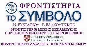 ΦΡΟΝΤΗΣΤΗΡΙΑ ΜΕΣΗΣ ΕΚΠΑΙΔΕΥΣΗΣ ΜΟΣΧΑΤΟ - ΤΟ ΣΥΜΒΟΛΟ