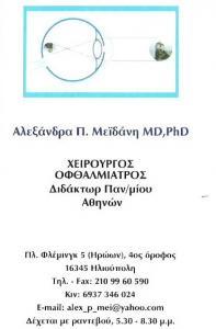 ΧΕΙΡΟΥΡΓΟΣ ΟΦΘΑΛΜΙΑΤΡΟΣ ΣΤΗΝ ΗΛΙΟΥΠΟΛΗ - ΑΛΕΞΑΝΔΡΑ ΜΕΪΔΑΝΗ MD, PhD