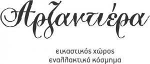 ΑΡΖΑΝΤΙΕΡΑ - ΕΙΚΑΣΤΙΚΟΣ ΧΩΡΟΣ ΑΙΓΙΝΑ - ΕΝΑΛΛΑΚΤΙΚΟ ΚΟΣΜΗΜΑ ΑΙΓΙΝΑ