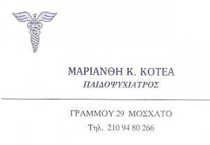 ΠΑΙΔΟΨΥΧΙΑΤΡΟΣ ΜΟΣΧΑΤΟ - ΜΑΡΙΑΝΘΗ ΚΟΤΕΑ