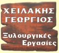 ΞΥΛΟΥΡΓΙΚΕΣ ΕΡΓΑΣΙΕΣ ΙΛΙΟΝ - ΕΠΙΠΛΑ ΚΟΥΖΙΝΑΣ ΙΛΙΟΝ - ΓΙΩΡΓΟΣ ΧΕΙΛΑΚΗΣ
