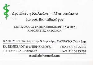 ΒΙΟΠΑΘΟΛΟΓΟΣ ΑΓΙΑ ΒΑΡΒΑΡΑ -  ΕΛΕΝΗ ΚΑΛΚΑΝΗ - ΜΠΟΥΣΙΑΚΟΥ