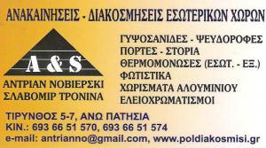 ΑΝΑΚΑΙΝΗΣΕΙΣ ΠΑΤΗΣΙΑ ΑΘΗΝΑ - ΔΙΑΚΟΣΜΗΣΕΙΣ ΕΣΩΤΕΡΙΚΩΝ ΧΩΡΩΝ ΑΘΗΝΑ ΑΤΤΙΚΗ - ΘΕΡΜΟΜΟΝΩΣΕΙΣ ΠΑΤΗΣΙΑ ΑΘΗΝΑ - ΕΛΑΙΟΧΡΩΜΑΤΙΣΜΟΙ ΠΑΤΗΣΙΑ ΑΤΤΙΚΗ - A&S - Α ΝΟΒΙΕΡΣΚΙ - Σ ΤΡΟΝΙΝΑ
