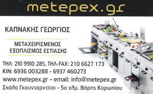 ΜΕΤΑΧΕΙΡΙΣΜΕΝΟΣ ΕΞΟΠΛΙΣΜΟΣ ΕΣΤΙΑΣΗΣ ΚΟΡΩΠΙ ΑΤΤΙΚΗΣ - METEPEX - ΚΑΠΝΑΚΗΣ ΓΕΩΡΓΙΟΣ