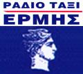ΡΑΔΙΟΤΑΞΙ  ΕΡΜΗΣ - ΡΑΔΙΟ ΤΑΞΙ ΠΕΙΡΑΙΑΣ ΑΤΤΙΚΗ