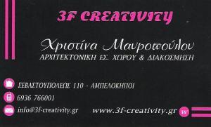 ΑΡΧΙΤΕΚΤΟΝΙΚΗ ΕΣΩΤΕΡΙΚΟΥ ΧΩΡΟΥ ΑΜΠΕΛΟΚΗΠΟΙ - ΔΙΑΚΟΣΜΗΣΗ ΕΣΩΤΕΡΙΚΟΥ ΧΩΡΟΥ ΑΜΠΕΛΟΚΗΠΟΙ - 3F CREATIVITY - ΧΡΙΣΤΙΝΑ ΜΑΥΡΟΠΟΥΛΟΥ