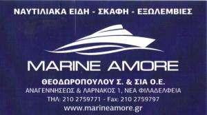 ΝΑΥΤΙΛΙΑΚΑ ΕΙΔΗ ΝΕΑ ΦΙΛΑΔΕΛΦΕΙΑ - MARINE AMORE