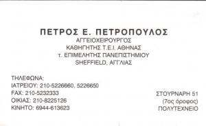 ΑΓΓΕΙΟΧΕΙΡΟΥΡΓΟΣ ΑΘΗΝΑ - ΠΕΤΡΟΣ ΠΕΤΡΟΠΟΥΛΟΣ