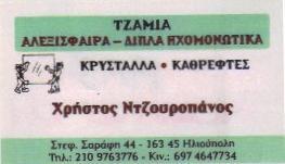 ΤΖΑΜΙΑ  ΚΡΥΣΤΑΛΛΑ ΗΛΙΟΥΠΟΛΗ ΑΤΤΙΚΗΣ  - ΝΤΖΟΥΡΟΠΑΝΟΣ  ΧΡΗΣΤΟΣ