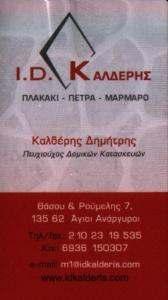 ΟΙΚΟΔΟΜΙΚΕΣ ΕΡΓΑΣΙΕΣ - I.D. KΑΛΔΕΡΗΣ