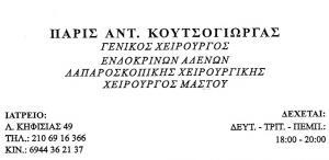 ΓΕΝΙΚΟΣ ΧΕΙΡΟΥΡΓΟΣ ΑΘΗΝΑ - ΠΑΡΙΣ ΚΟΥΤΣΟΓΙΩΡΓΑΣ