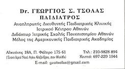 ΠΑΙΔΙΑΤΡΟΣ ΠΑΛΑΙΟ ΦΑΛΗΡΟ - ΤΣΟΛΑΣ ΓΕΩΡΓΙΟΣ