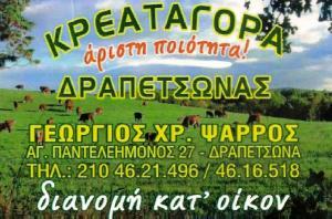 ΚΡΕΟΠΩΛΕΙΟ ΔΡΑΠΕΤΣΩΝΑ - ΓΕΩΡΓΙΟΣ ΨΑΡΡΟΣ
