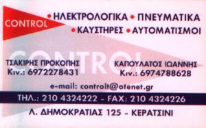 CONTROL - ΤΣΑΚΙΡΗΣ Π. - ΚΑΠΟΥΛΑΤΟΣ Ι. ΟΕ