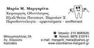 ΟΔΟΝΤΙΑΤΡΟΣ ΚΑΛΛΙΘΕΑ - ΜΑΡΙΑ Μ. ΜΑΡΓΑΡΙΤΗ