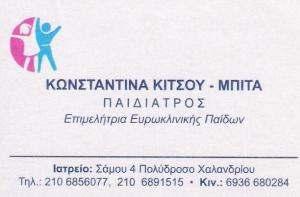 ΠΑΙΔΙΑΤΡΟΣ ΧΑΛΑΝΔΡΙ - ΚΩΝΣΤΑΝΤΙΝΑ ΚΙΤΣΟΥ - ΜΠΙΤΑ